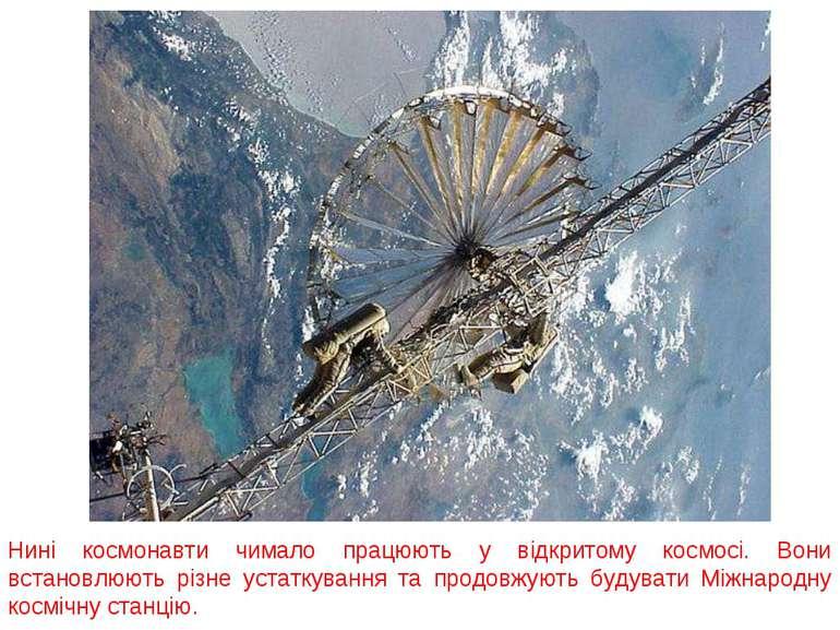 Нині космонавти чимало працюють у відкритому космосі. Вони встановлюють різне...