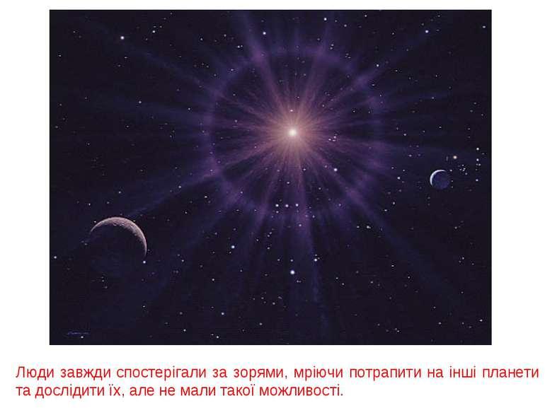 Люди завжди спостерігали за зорями, мріючи потрапити на інші планети та дослі...