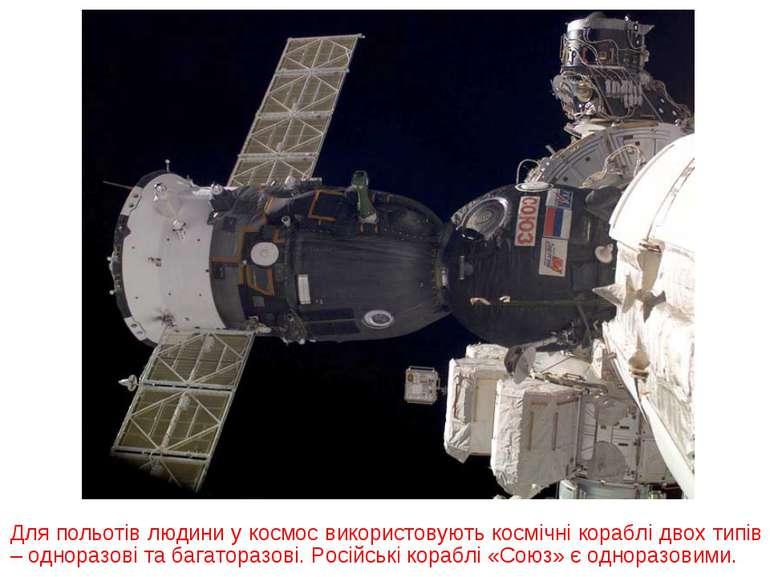 Для польотів людини у космос використовують космічні кораблі двох типів – одн...