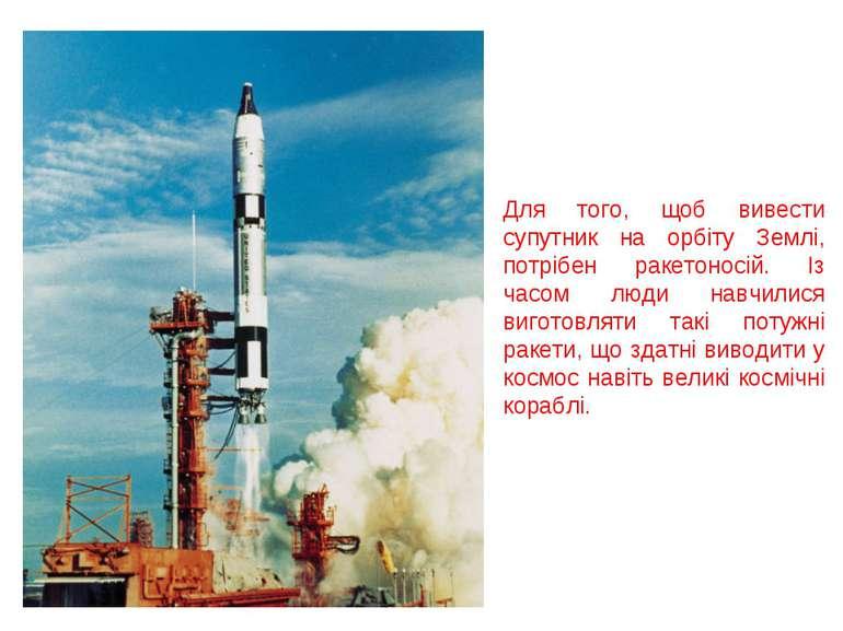 Для того, щоб вивести супутник на орбіту Землі, потрібен ракетоносій. Із часо...