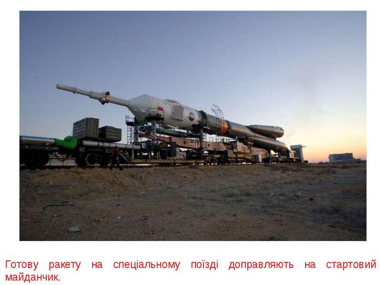Готову ракету на спеціальному поїзді доправляють на стартовий майданчик.