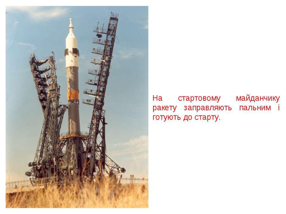 На стартовому майданчику ракету заправляють пальним і готують до старту.