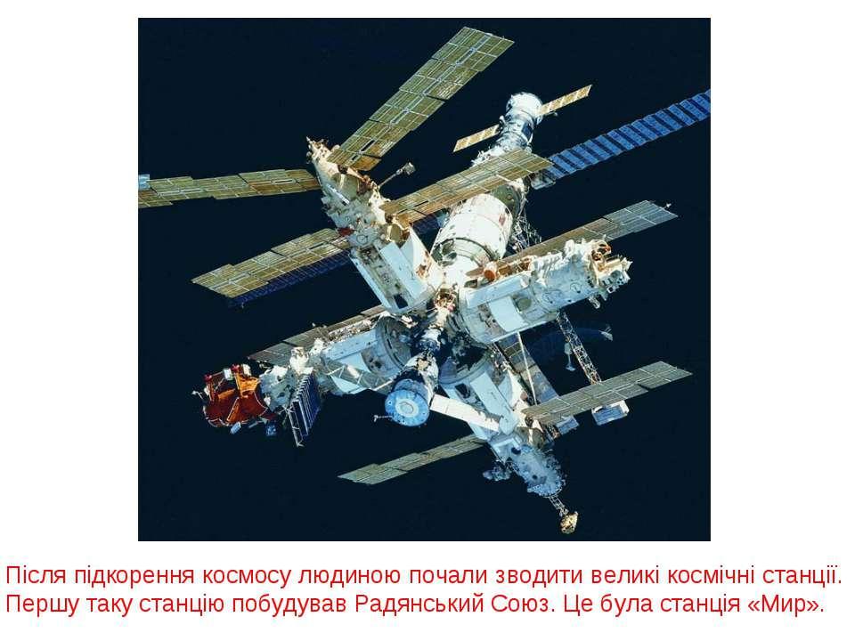 Після підкорення космосу людиною почали зводити великі космічні станції. Перш...