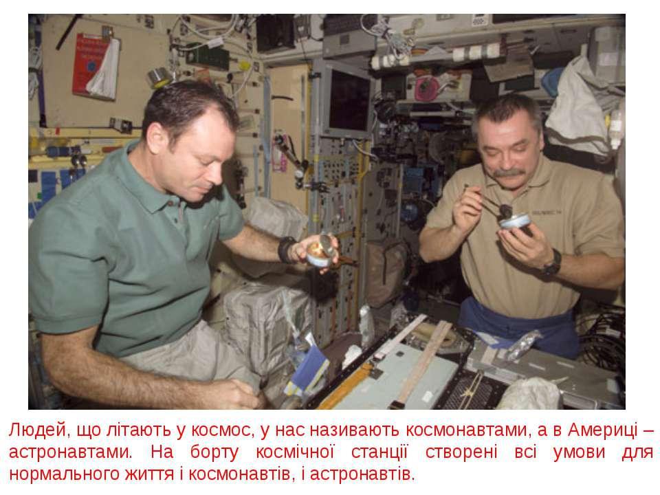 Людей, що літають у космос, у нас називають космонавтами, а в Америці – астро...