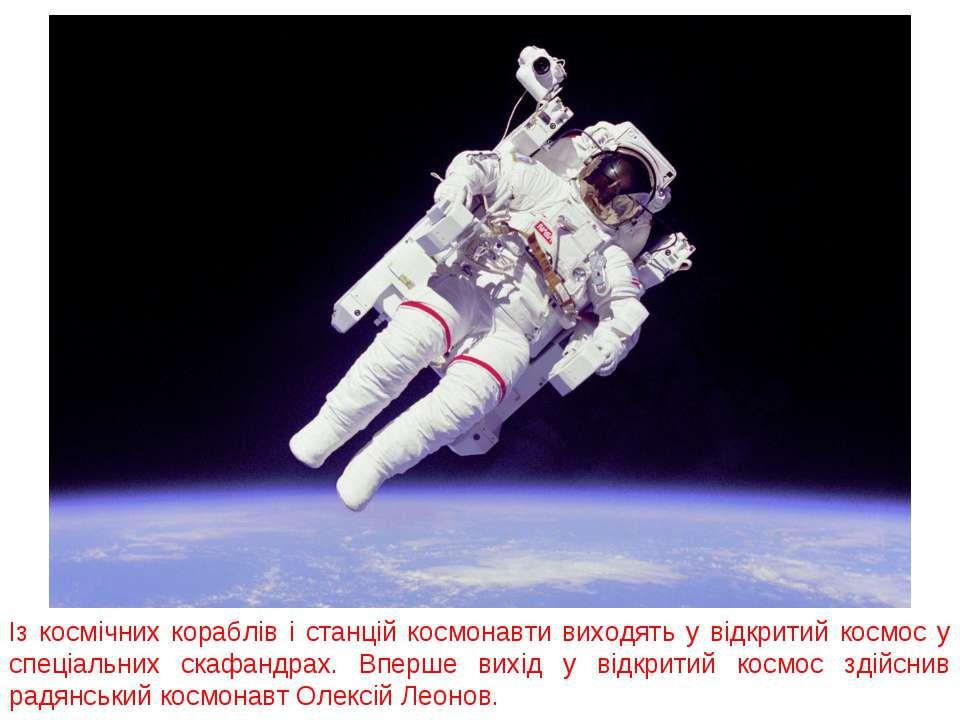 Із космічних кораблів і станцій космонавти виходять у відкритий космос у спец...