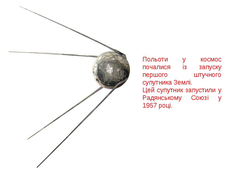 Польоти у космос почалися із запуску першого штучного супутника Землі. Цей су...