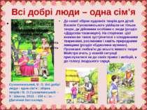 До нової збірки художніх творів для дітей Василя Сухомлинського увійшли не ті...