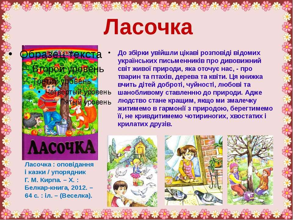 До збірки увійшли цікаві розповіді відомих українських письменників про дивов...