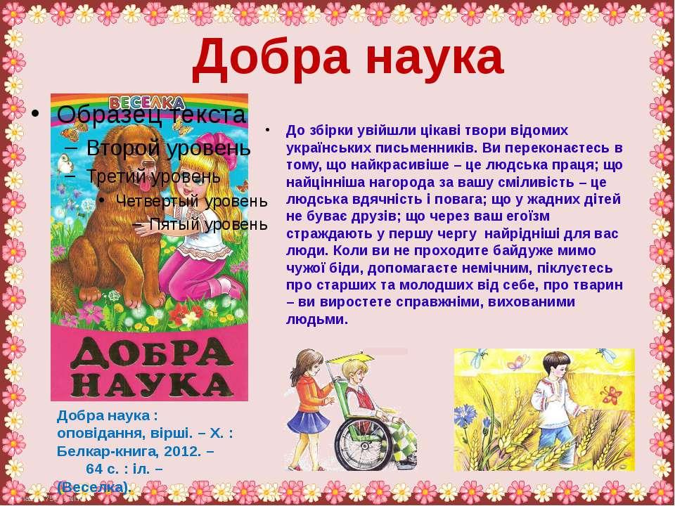 До збірки увійшли цікаві твори відомих українських письменників. Ви переконає...