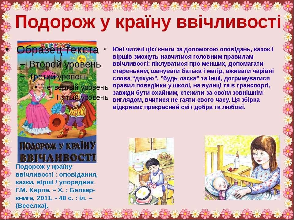 Юні читачі цієї книги за допомогою оповідань, казок і віршів зможуть навчитис...