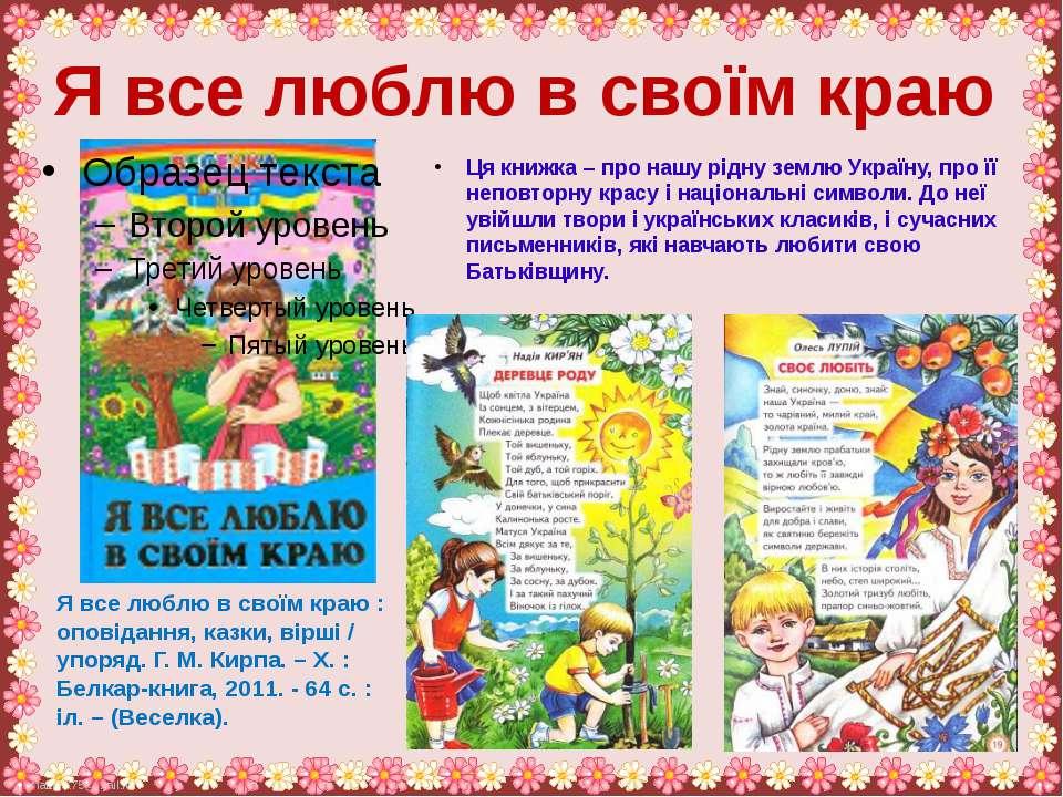Ця книжка – про нашу рідну землю Україну, про її неповторну красу і національ...