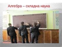 Алгебра – складна наука