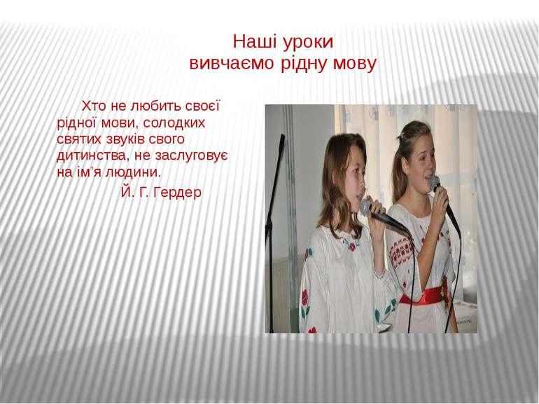 Наші уроки вивчаємо рідну мову Хто не любить своєï рiдноï мови, солодких свят...