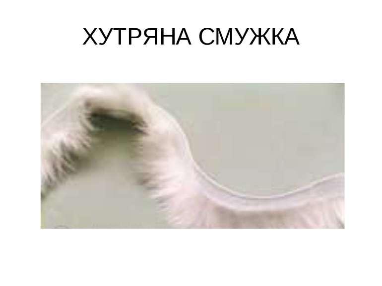 ХУТРЯНА СМУЖКА