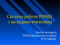 Система роботи РНМЦ з молодими вчителями Виступ методиста РНМЦ Дніпровського ...