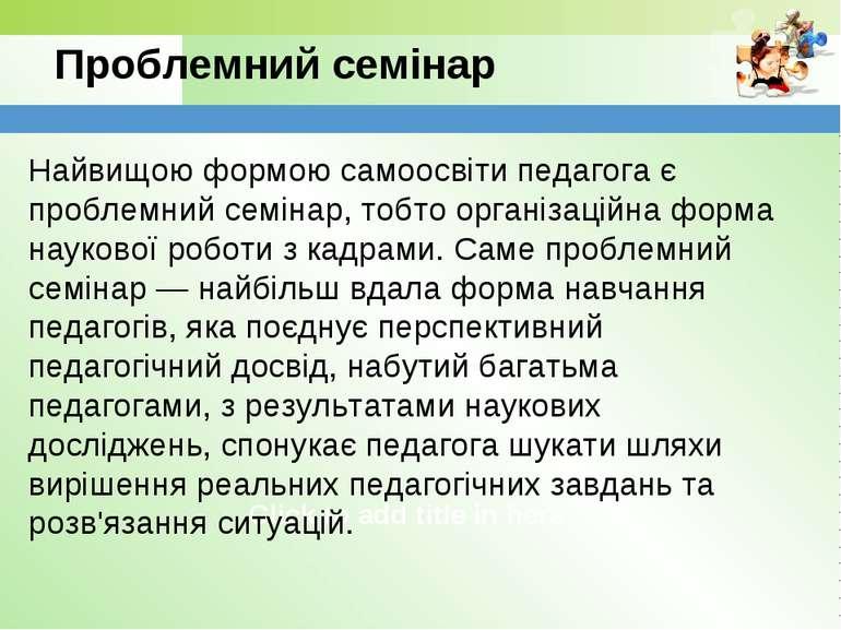 Click to add title in here Найвищою формою самоосвіти педагога є проблемний с...