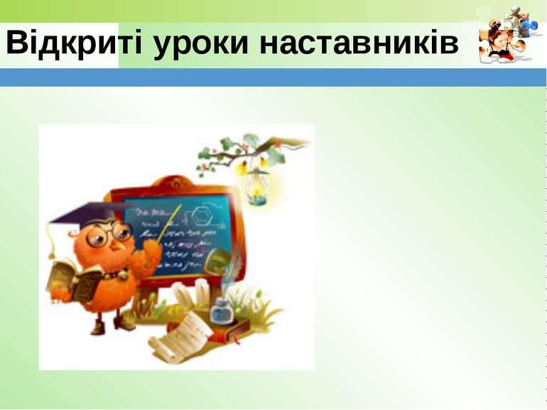 Відкриті уроки наставників www.themegallery.com