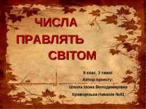 ЧИСЛА 8 клас, 3 тижні Автор проекту: Школа Ілона Володимирівна Криворізька гі...