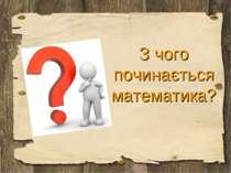 З чого починається математика?