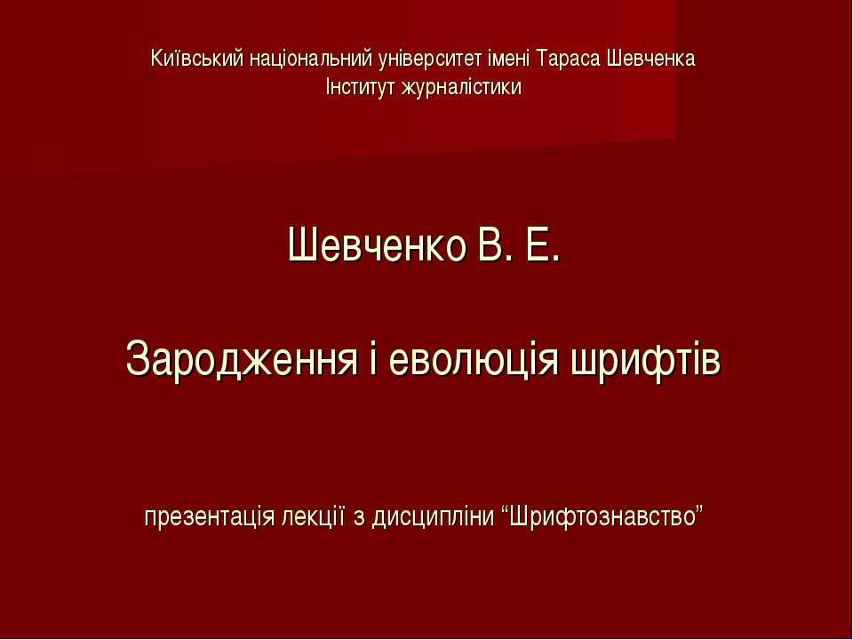 Київський національний університет імені Тараса Шевченка Інститут журналістик...