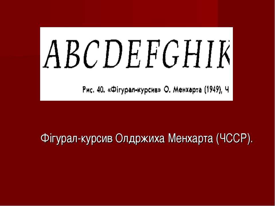 Фігурал-курсив Олдржиха Менхарта (ЧССР).