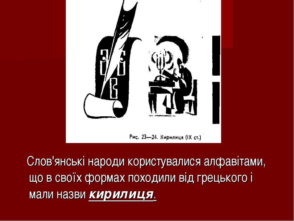 Слов'янські народи користувалися алфавітами, що в своїх формах походили від г...