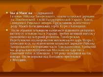 Іва н Мазе па—державний Гетьман Війська Запорозького, головакозацької дер...