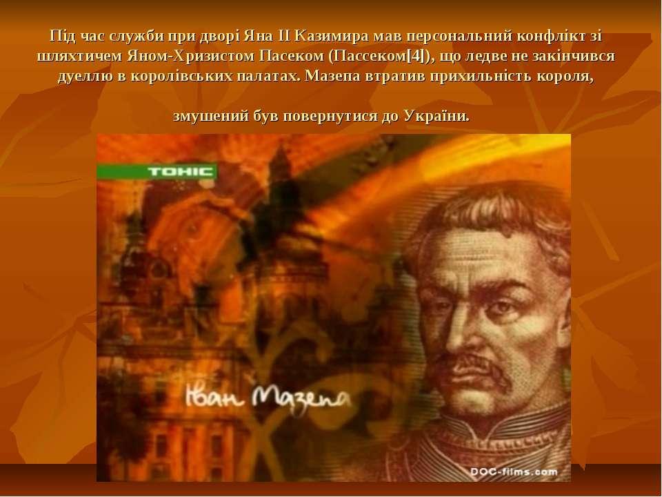 Під час служби при дворі Яна ІІ Казимира мав персональний конфлікт зі шляхтич...
