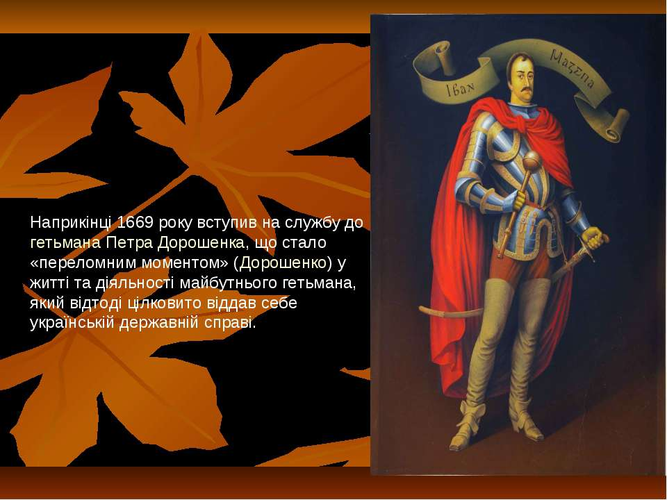 Наприкінці 1669 року вступив на службу догетьманаПетра Дорошенка, що стало ...