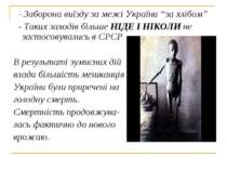 """- Заборона виїзду за межі України """"за хлібом"""" - Таких заходів більше НІДЕ І Н..."""