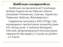 Найбільше постраждали Найбільше постраждали від Голодомору тодішні Харківська...