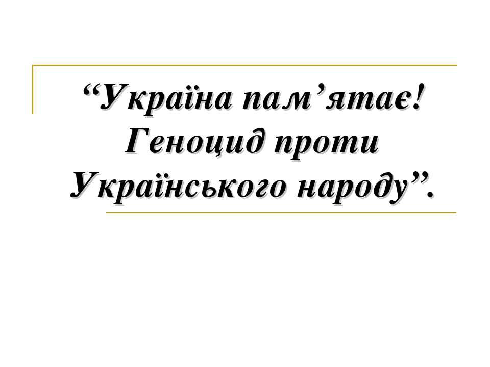 """Україна пам'ятає! Геноцид проти Українського народу""."