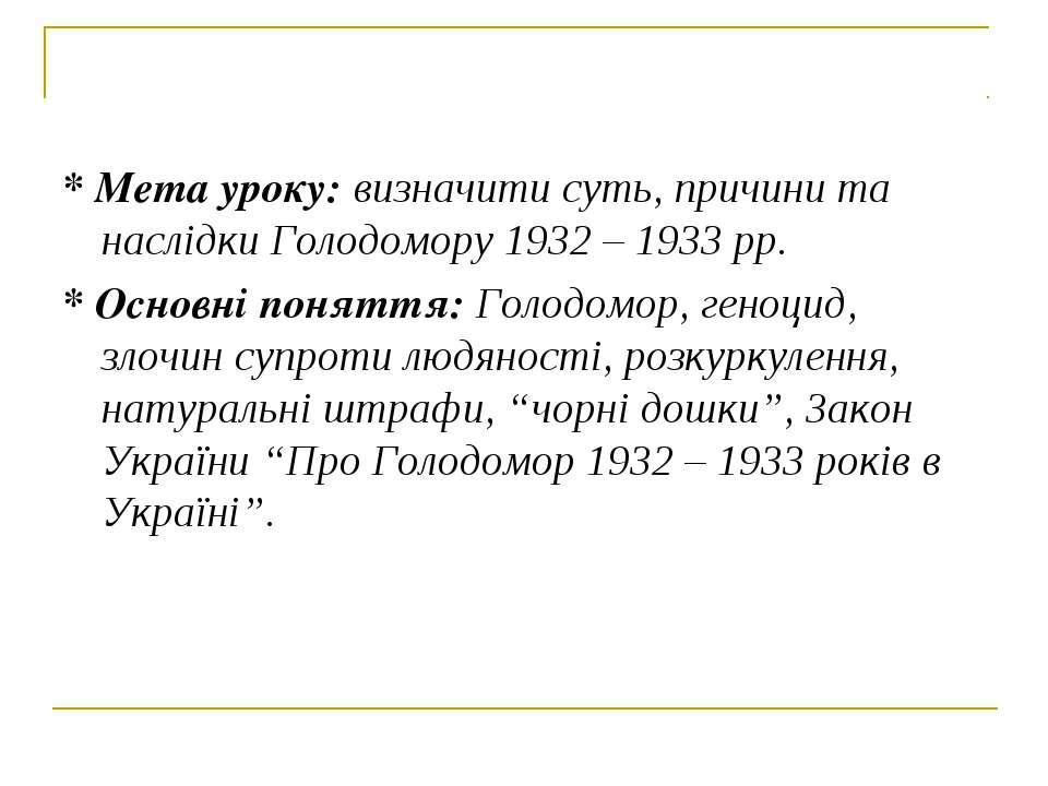 * Мета уроку: визначити суть, причини та наслідки Голодомору 1932 – 1933 рр. ...