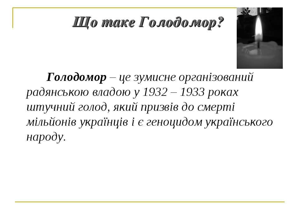 Що таке Голодомор? Голодомор – це зумисне організований радянською владою у 1...