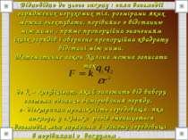 Відповідно до цього закону : сила взаємодії заряджених нерухомих тіл, розміра...