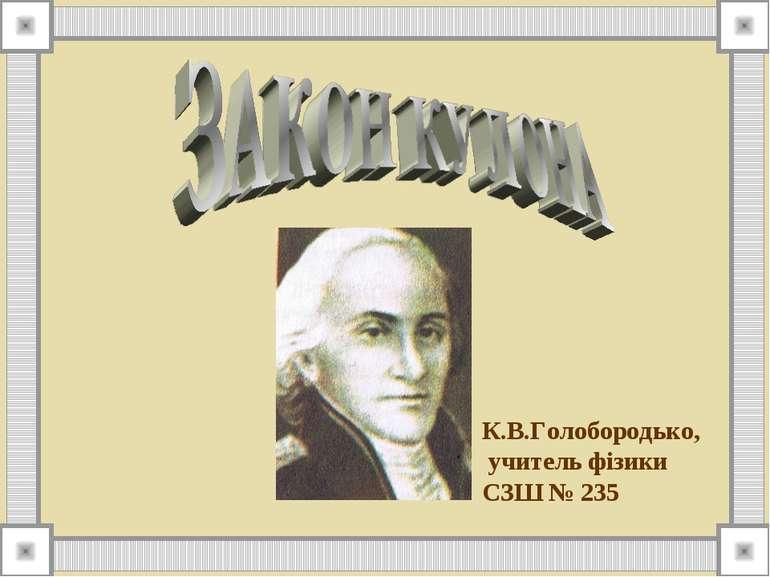 К.В.Голобородько, учитель фізики СЗШ № 235