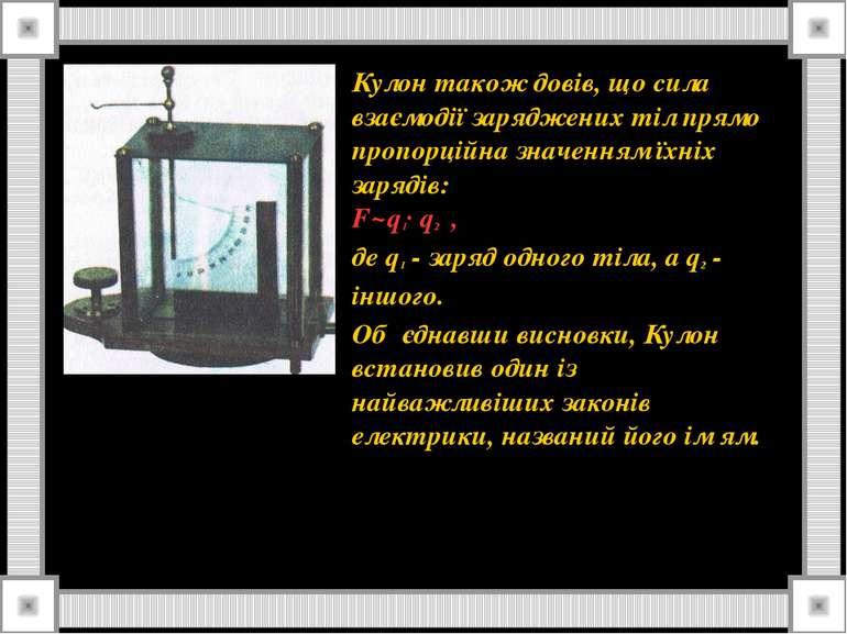 Кулон також довів, що сила взаємодії заряджених тіл прямо пропорційна значенн...