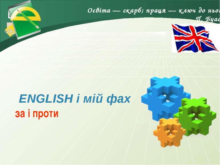 за і проти ENGLISH і мій фах Освіта — скарб; праця — ключ до нього  П. Бу...