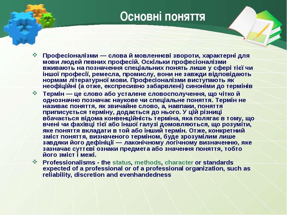 Основні поняття Професіоналізми — слова й мовленнєві звороти, характерні для ...