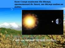 Коли Сонце освітлює бік Місяця, протилежний до Землі, то Місяця майже не видн...