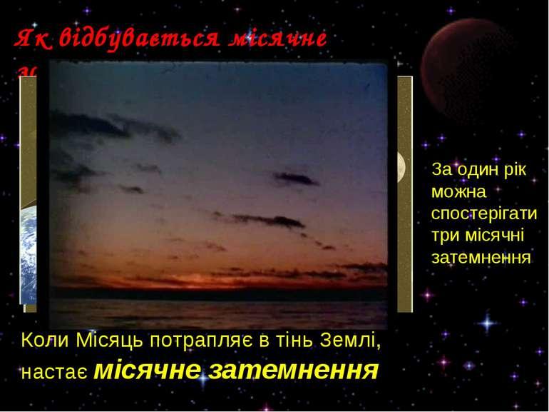 Як відбувається місячне затемнення? Коли Місяць потрапляє в тінь Землі, наста...