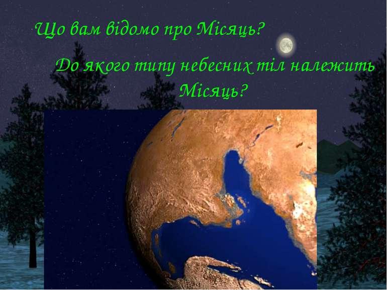 Що вам відомо про Місяць? До якого типу небесних тіл належить Місяць?