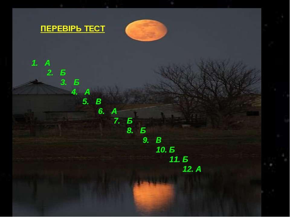 Виберіть правильні відповіді 1. Відстань від Землі до Сонця: а) 150 млн км; б...
