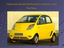 Найдешевший автомобіль виготовляють в Індії Tata Nano