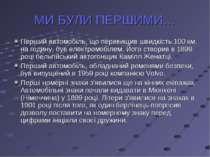 МИ БУЛИ ПЕРШИМИ… Перший автомобіль, що перевищив швидкість 100 км. на годину,...