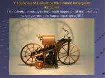 У 1885 році М.Даймлер (Німеччина) побудував мотоцикл. І головним чином для то...