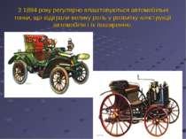 З 1894 року регулярно влаштовуються автомобільні гонки, що відіграли велику р...