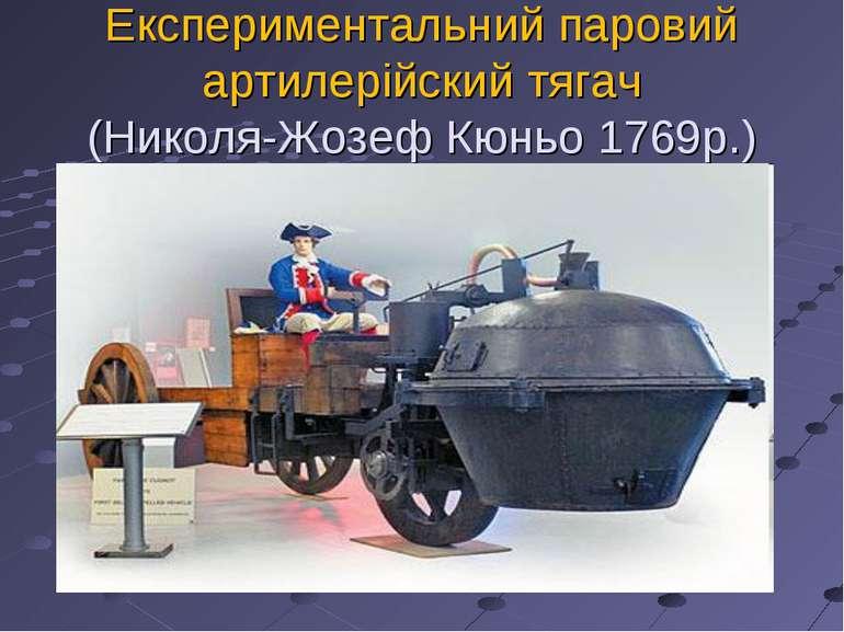 Експериментальний паровий артилерійский тягач (Николя-Жозеф Кюньо 1769р.)