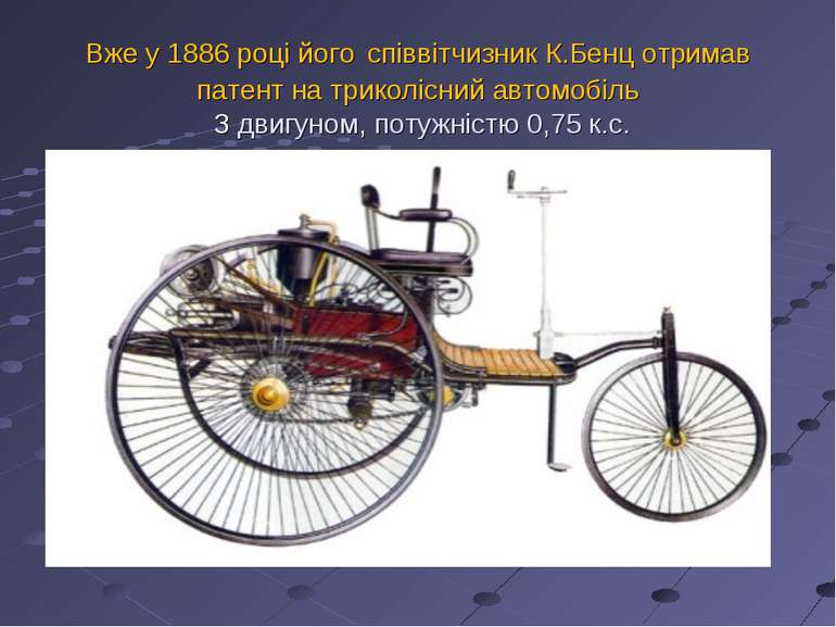Вже у 1886 році його співвітчизник К.Бенц отримав патент на триколісний автом...