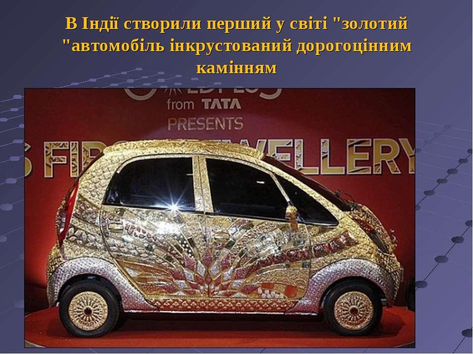 """В Індії створили перший у світі """"золотий """"автомобіль інкрустований дорогоцінн..."""